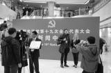 3000 phóng viên tập trung để đưa tin về Đại hội 19 nhưng bị hạn chế về nội dung