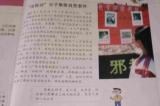 Tiểu học Trung Quốc giáo dục học sinh thù hận Kitô giáo