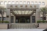 Đài Loan cấm nhập cảnh thủ phạm bức hại Pháp Luân Công và phá hoại dân chủ
