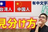 Cách người Nhật phân biệt du khách Đại lục và Đài Loan