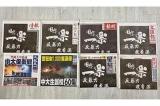 """Tình hình đưa tin của các báo lớn Hồng Kông về ngày """"tấn công"""" Đại học Trung văn"""