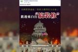 Truyền thông Trung Quốc kích động nhân dân phá hoại Tòa Bạch Ốc