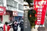 Video: Phòng dịch viêm phổi kiểu Hồng vệ binh tại TQ
