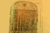 """Tên gọi """"Việt Nam"""" trong bia đá thời Lê Trung Hưng"""