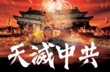 """Từ """"Trời diệt Trung Cộng"""" đến làn sóng thoái xuất khỏi ĐCSTQ"""
