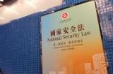 Luật An ninh: Công chức Hồng Kông không được biểu tình chống chính phủ