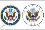"""Mỹ bác bỏ """"động cơ chính trị"""" với TQ sau khi thay đổi con dấu ngoại giao"""